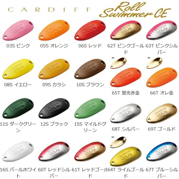 シマノ カーディフ ロールスイマーCE 5.2g TR-R52...