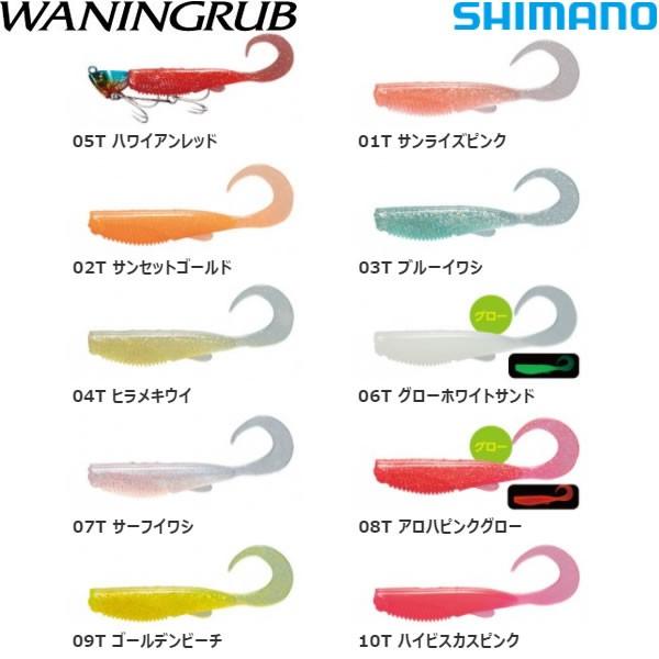 シマノ 熱砂 ワーニングラブ 4in OW-340R (ヒラメ...