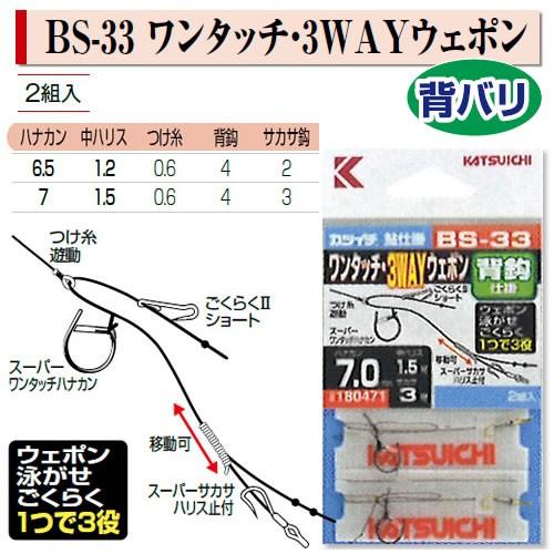 カツイチ ワンタッチ3WAYウェポン BS-33 (鮎仕掛)...