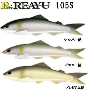 カツイチ ベビーリアユ 105S (鮎友釣りルアー)