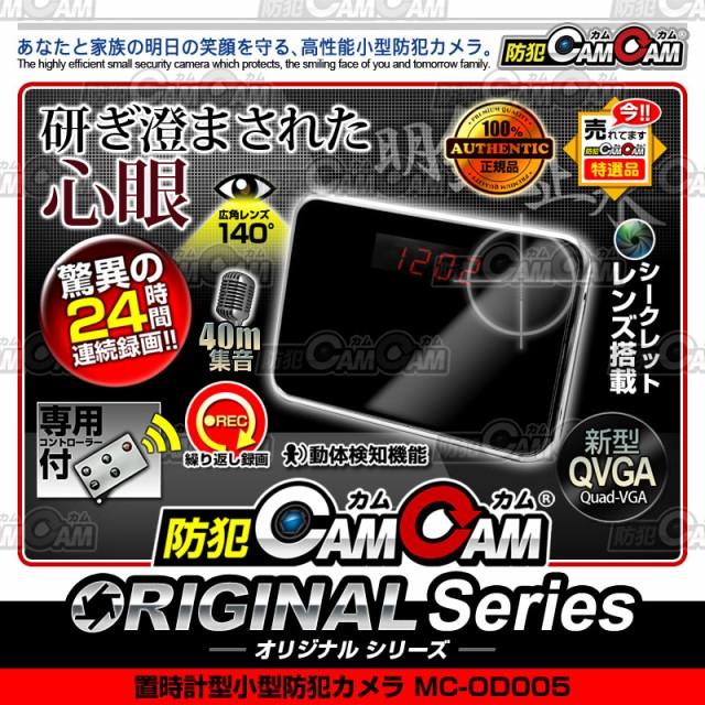 小型カメラ 防犯カメラ 隠しカメラ 鏡面型置時計型ビデオカメラ 動体検知 リモコン付属 遠隔操作 mc-od005 CAMOS