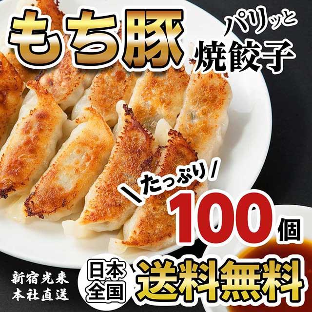 新宿光来「パリッともち豚餃子」100個 千葉県産...