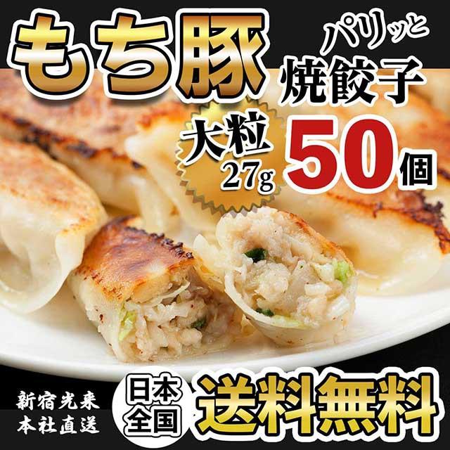 新宿光来「パリッともち豚餃子(大27g)」50個 ...