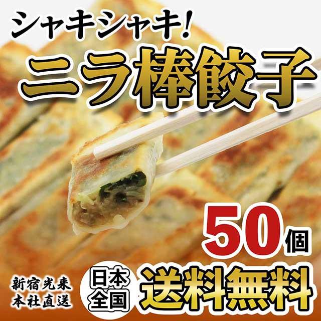 新宿光来「ニラニラ棒餃子」50本 千葉産高品質「...