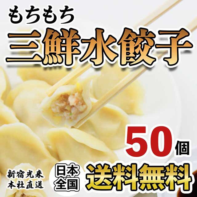 新宿光来「三鮮水餃子」50個 千葉産のもち豚とイ...
