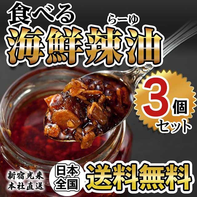 新宿光来「食べる海鮮ラー油」3本セット。干し貝...