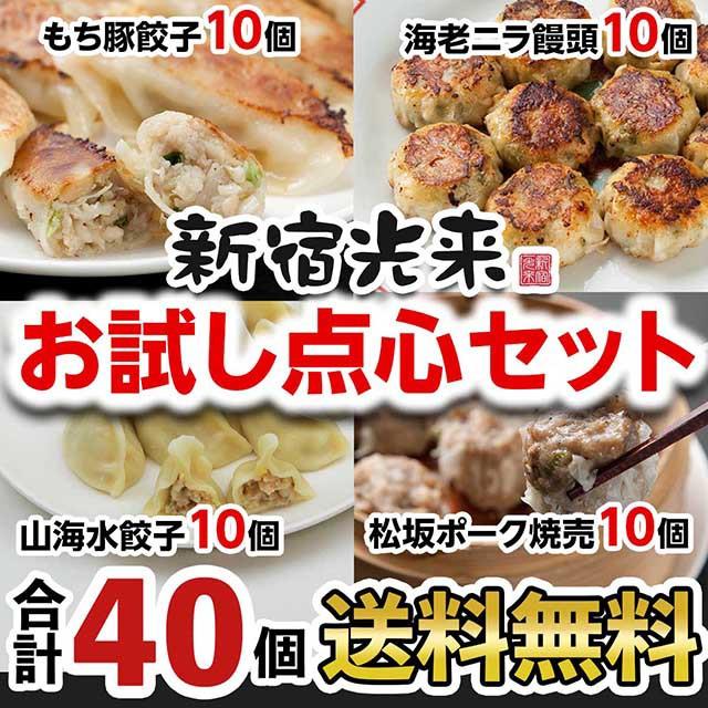 新宿光来「おためし点心セット40個」 もち豚肉汁...