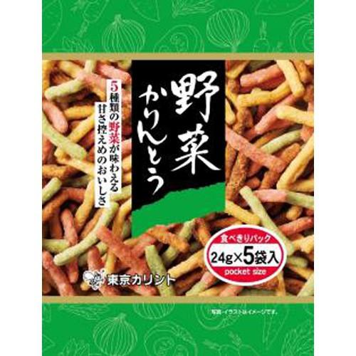 東京カリント 野菜かりんとう 24g×5P× 12