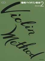 楽譜 篠崎バイオリン教本2 / 全音楽譜出版社