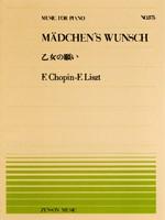 楽譜 全音ピアノピース375 乙女の願い/ショパン...