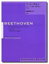 楽譜 園田高弘校訂版 ベートーヴェン・ピアノ・ソ...