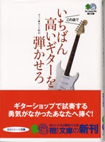文庫 いちばん高いギターを弾かせろ ヴィン★セン...