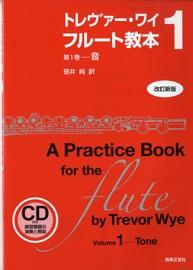 楽譜 トレヴァー・ワイ フルート教本1【改訂新版...
