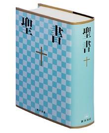 NI44 小型聖書 新共同訳 / 日本聖書協会