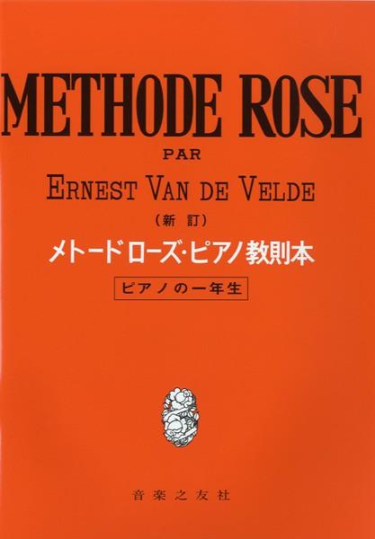 五線ノート 新訂 メトードローズ・ピアノ教則本 ...