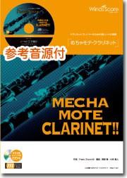 楽譜 めちゃモテ・クラリネット〜夢やぶれて CD付...