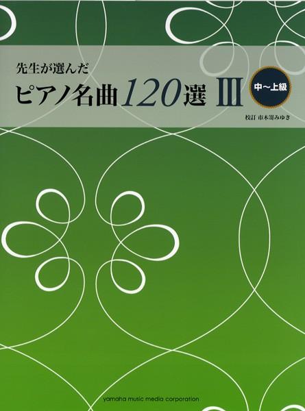 楽譜 先生が選んだ ピアノ名曲120選 3 中〜上級 ...