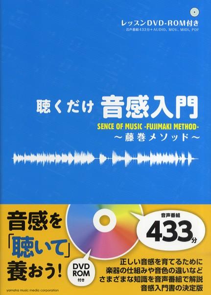 楽譜 聴くだけ音感入門 〜藤巻メソッド〜 DVD付 ...