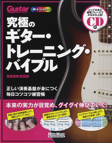 楽譜 究極のギター・トレーニング・バイブル CD付...