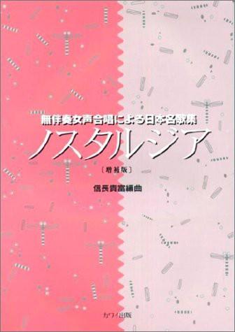 楽譜 無伴奏女声合唱による日本名歌集 ノスタルジ...