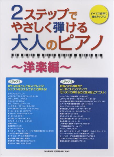楽譜 2ステップでやさしく弾ける大人のピアノ〜洋...