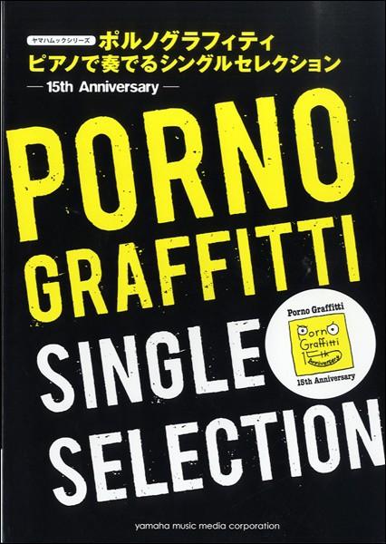 雑誌 ポルノグラフィティ ピアノで奏でる Single ...