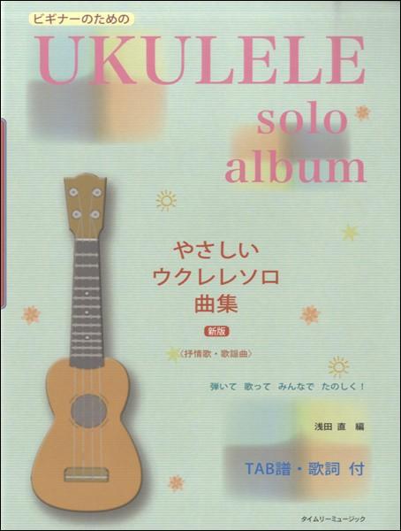 楽譜 ビギナーのための やさしいウクレレソロ曲集...