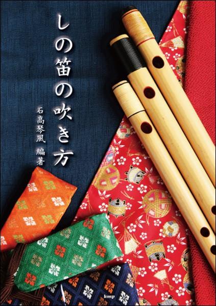 楽譜 石高琴風/編著 しの笛の吹き方 / ケイ・エ...