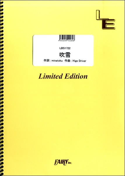 楽譜 LBS1722バンドスコアピース 吹雪/西沢幸奏 ...