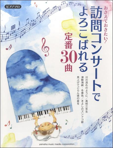 楽譜 ピアノソロ 中級 おさえておきたい! 訪問コ...