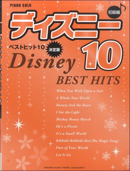 楽譜 ピアノソロ 初級 ディズニー ベストヒット10...