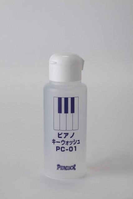 PC−01 ピアノキーウォッシュ / 吉澤(楽器小物...