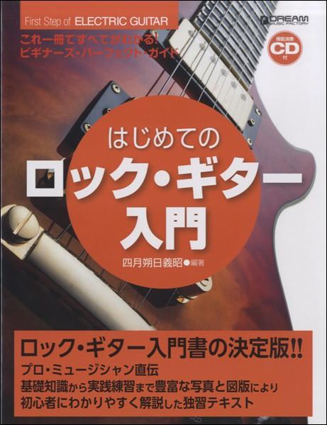 楽譜 これ一冊ですぺてがわかる!! はじめてのロ...