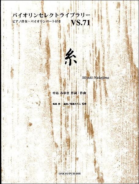 楽譜 バイオリンセレクトライブラリー71 糸 唄/...