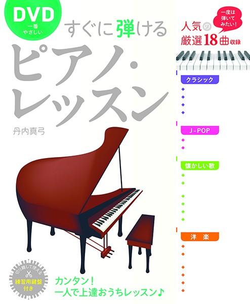楽譜 DVD一番やさしい すぐに弾ける ピアノ・レッ...