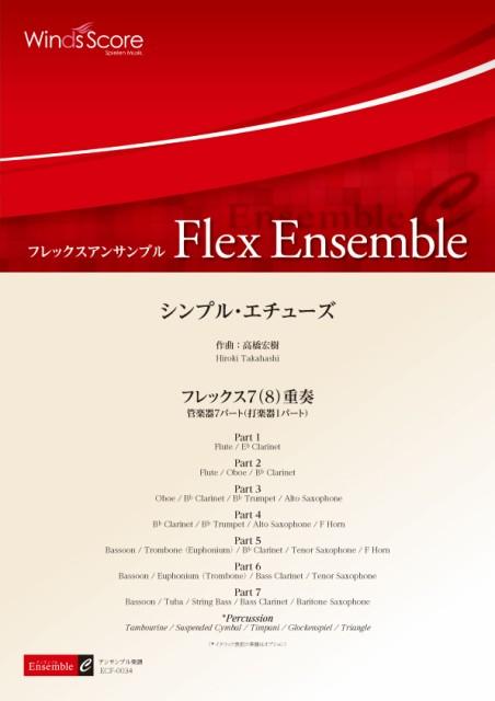 楽譜 フレックスアンサンブル シンプル・エチュー...