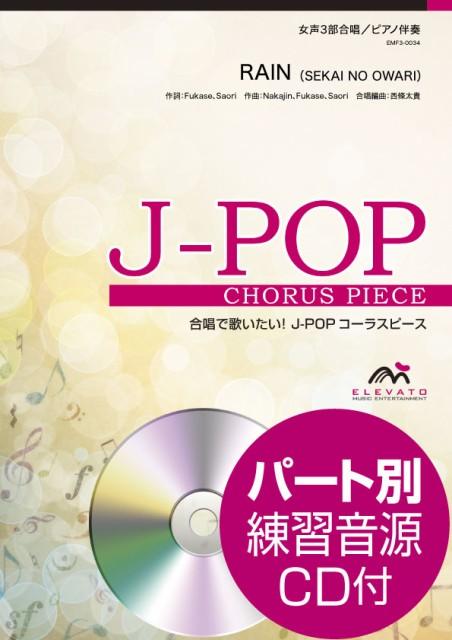 楽譜 J−POPコーラスピース 女声3部合唱(ソプラ...