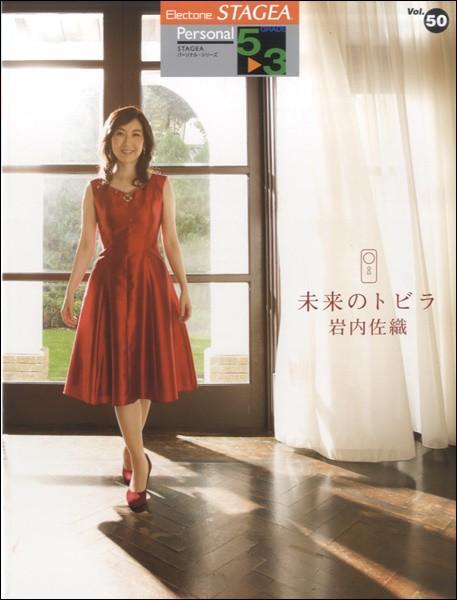 楽譜 STAGEA パーソナル 5〜3級 Vol.50 岩内佐織 ...