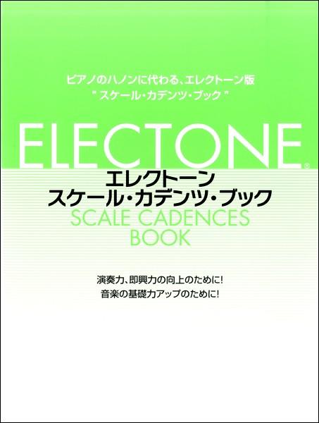 楽譜 エレクトーン・スケール・カデンツ・ブック ...