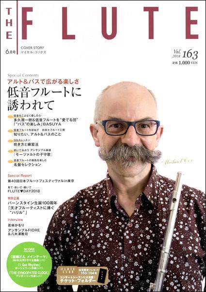 雑誌 THE FLUTE/ザ フルート 163 / アルソ出版