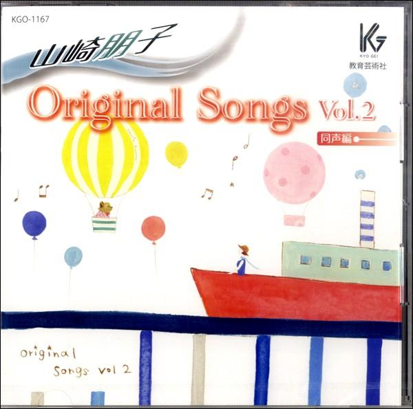 CD 山崎朋子 Original Songs vol.2 同声編 / 教...