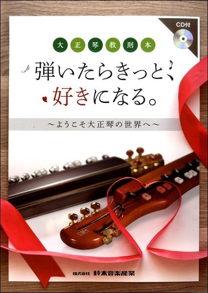 楽譜 大正琴教則本 弾いたらきっと、好きになる。...