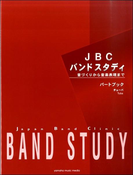 楽譜 JBCバンドスタディ パートブック チューバ ...