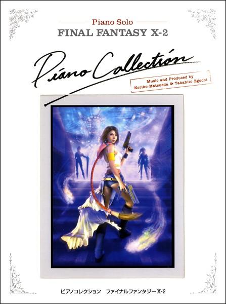 楽譜 ピアノソロ 上級 ピアノコレクション ファイ...