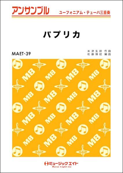 楽譜 MAET39 パプリカ【ユーフォ・テューバ三重奏...
