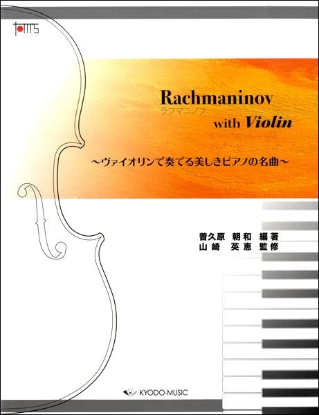 楽譜 ラフマニノフ with Violin 〜ヴァイオリンで...