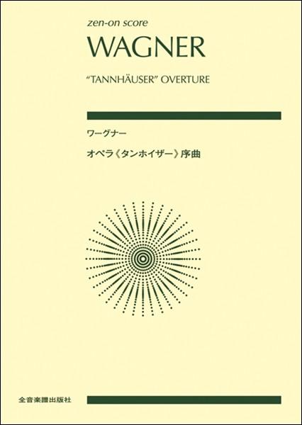 楽譜 ポケットスコアワーグナー:オペラ《タンホ...