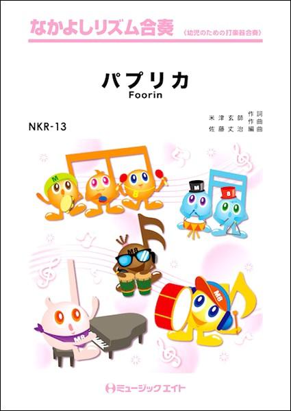 楽譜 NKR13 パプリカ/Foorin / ミュージックエ...