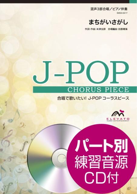 楽譜 J−POPコーラスピース 混声3部合唱/ピアノ...