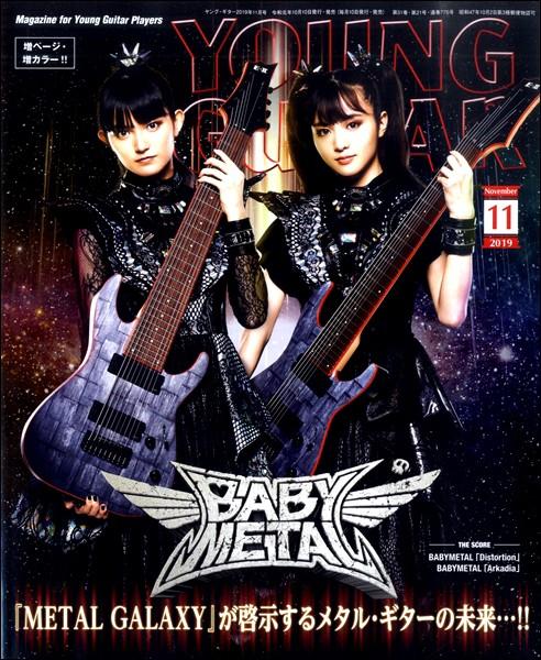 雑誌 ヤングギター 2019年11月号 / シンコーミュ...